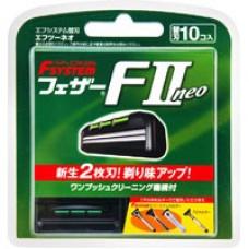 Feather F-system II neo Сменные картриджи с двойным лезвием 10 шт