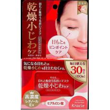 Kracie Hadabisei Маска для кожи вокруг глаз от мелких морщин с витамином А 60 шт