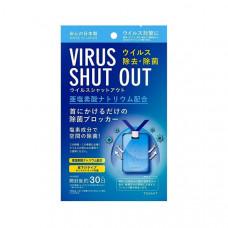 Toamit Virus Shut Out Бейджик защитное средство от простуды/вирусов/бактерий