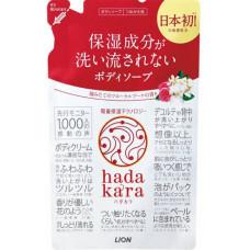 Lion Hadakara Жидкое мыло для тела увлажняющее Изысканный цветочный букет (м.у.) 360 мл